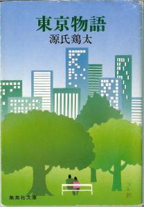 Tokyo_monogatari_genji