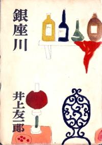 Ginzagawa_2