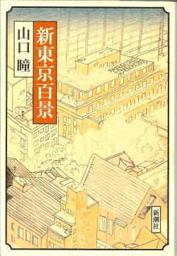 ShinTokyo100Kei