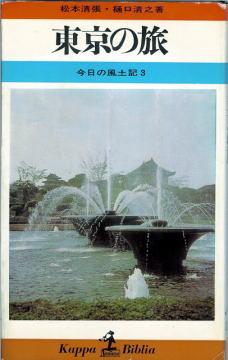TokyoNoTabi