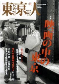 Tokyojin0911