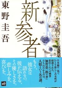Shinzanmono